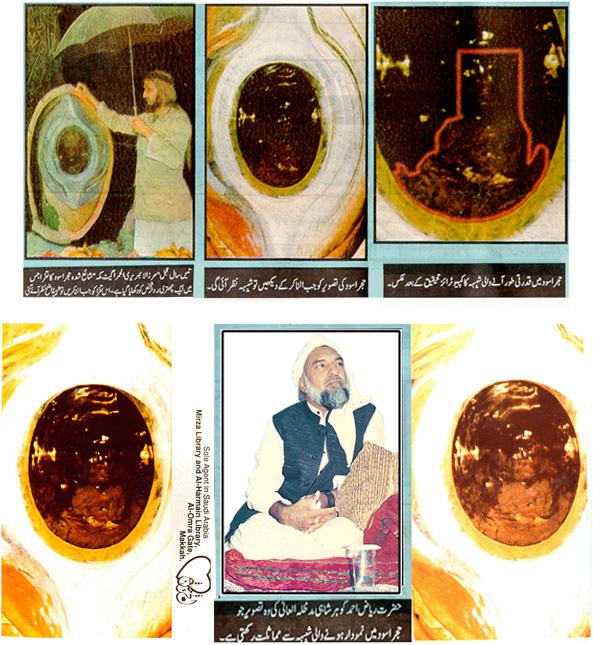 امام مہدی گوھر شاہی کی وہ تصویر جو حجر اسود میں نمودار ہونے والی شبیہ سے مماثلت رکھتی ہے۔مرزا لائبریری مکہ کا شائع شدہ۔
