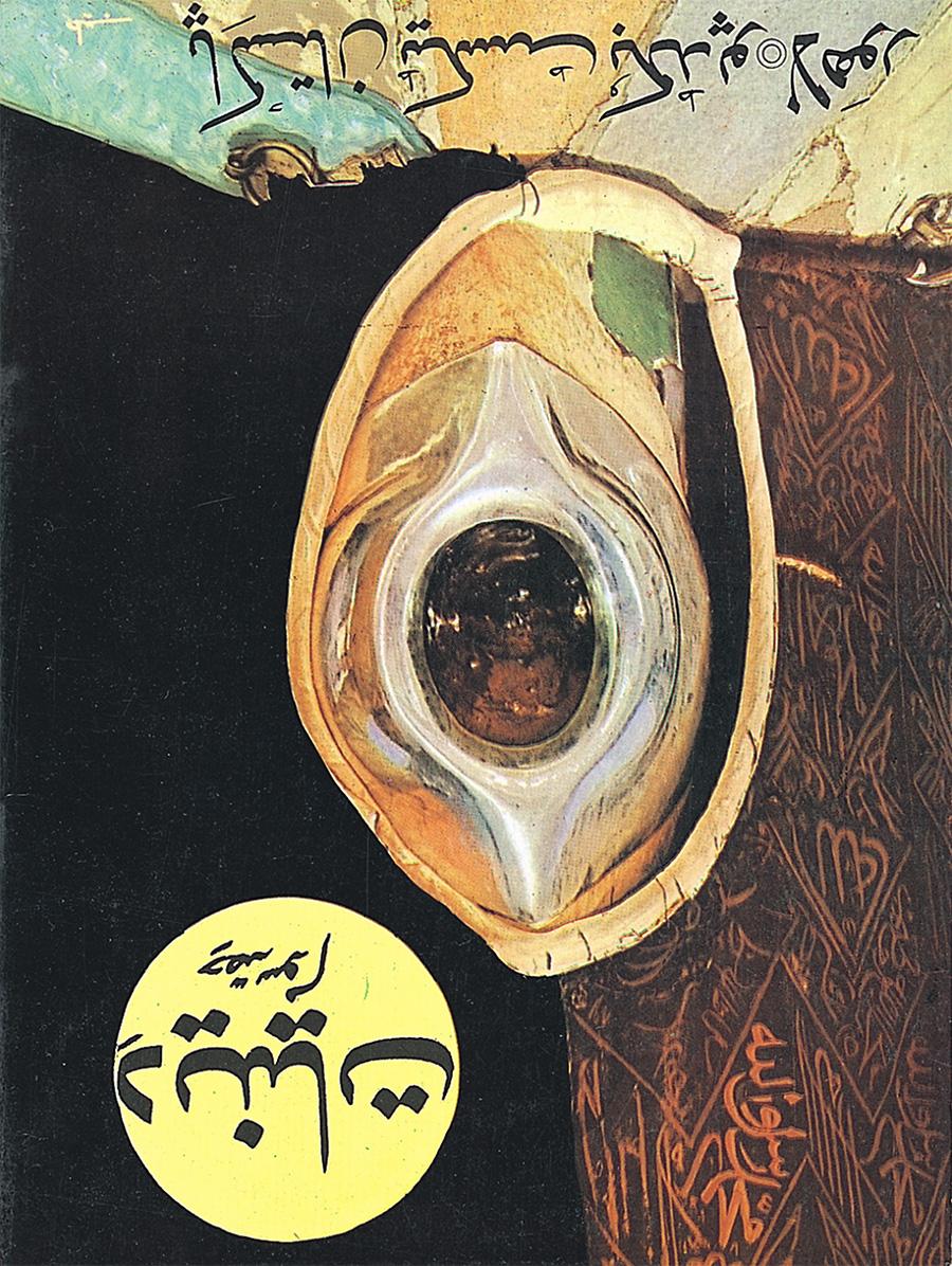 امام مہدی گوھر شاہی کی حجر اسود میں تصویر