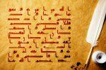 اللہ کی زبان اور اسکا رسم الخط کیا ہے؟