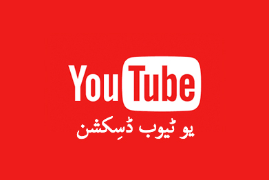 youtube-discussion