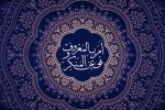 امر بالمعروف و نہی عن المنکر کی تشریح