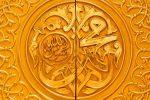 حضوؐر کے درجہ رسالت اور نبوت کا کیا مطلب ہے؟