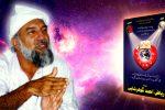 دینِ حنیف اور دینِ الہٰی کیا ہے؟