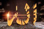 قرآن میں موجود حروفِ مقطعات کا بھید