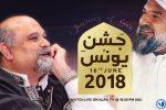 جشن یونس 2018