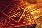 حصولِ اسلام کا طریقہ قرآن مجیدکی روشنی میں