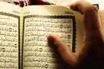 قرآن مکنون: سورة الاحزاب، الواقعہ اور العصر کی باطنی تشریح