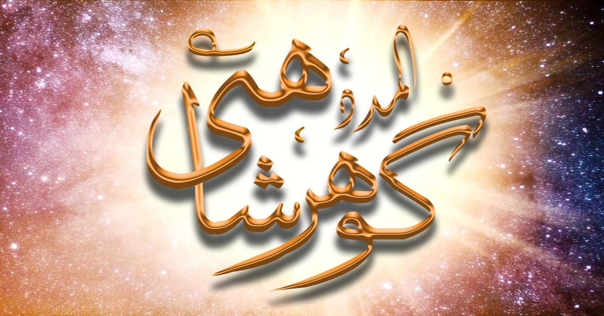 almadad-gohar-shahi-plain
