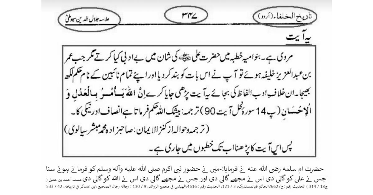 hadith-regarding-ali